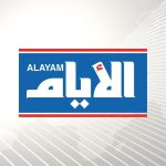 Alayam Newspaper launches its new website in cooperation with EPKSS